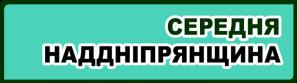 REG1_Naddnipr