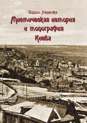 Kiev_mysticism_300