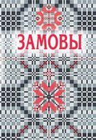 zamovy