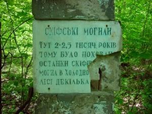 Археологічні пам'ятки Черкащини